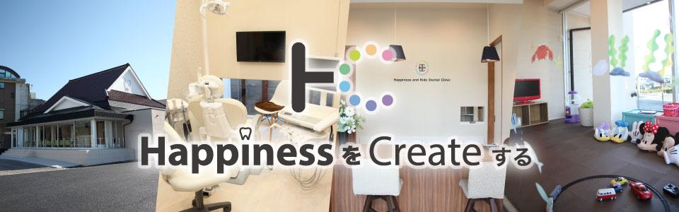 Happiness Create ハピネスクリエイト 歯医者・歯科医院のコンサルティング
