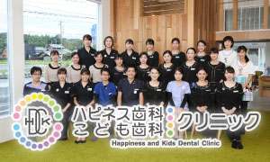 ハピネス歯科 幸田歯医者